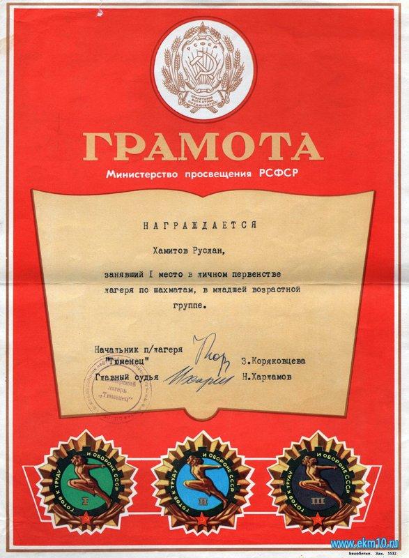 Грамота Хамитову Руслану