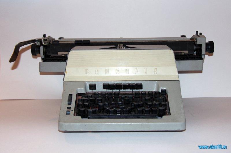 Канцелярская пишущая машинка «Башкирия»