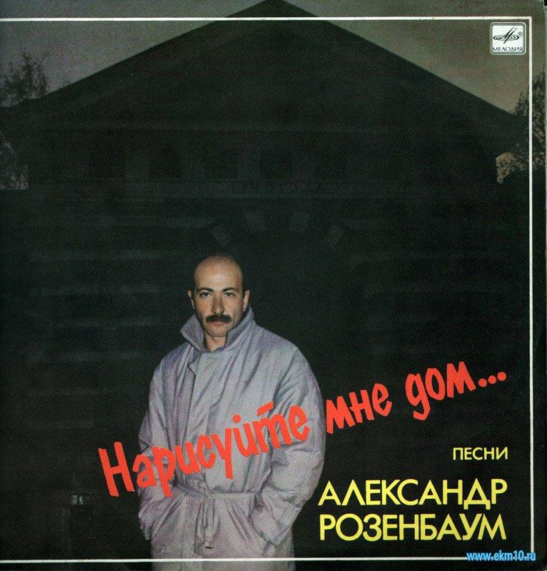Пластинка «А.Розенбаум. «Нарисуй мне дом».