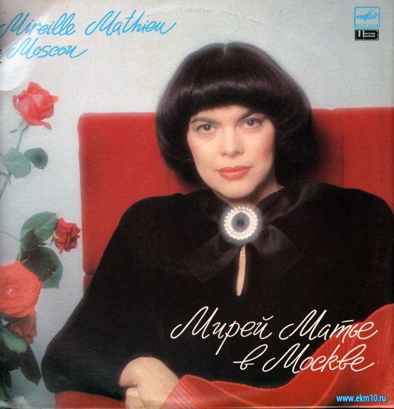 Пластинка «Мирей Матье в Москве»