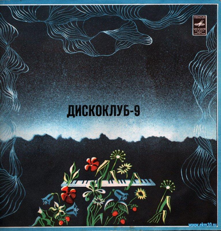 Пластинка «Дискоклуб-9. Песни в танцевальных ритмах»