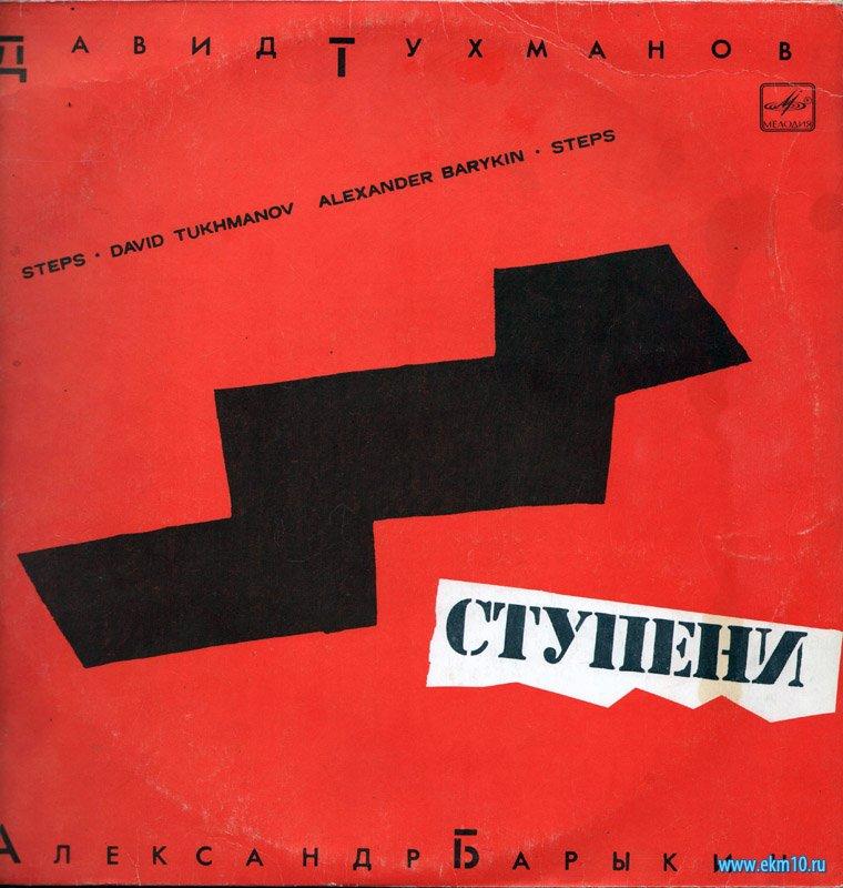 Пластинка «Давид Тухманов. Александр Барыкин. «Ступени»