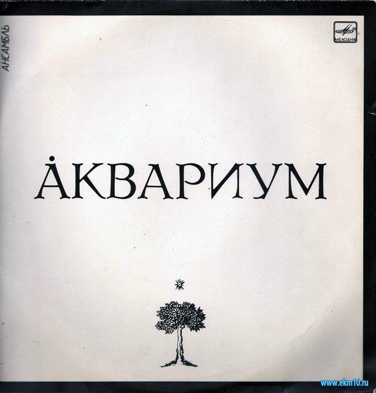 Пластинка «Аквариум»