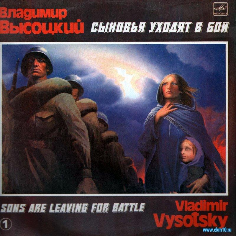 Пластинка «Владимир Высоцкий «Сыновья уходят в бой»